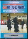 DVD>熱闘横浜七段戦  2016 /体育とスポ-ツ出版社