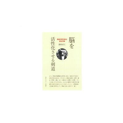 脳を活性化させる剣道 免疫力学力向上・老化予防  /体育とスポ-ツ出版社/湯村正仁