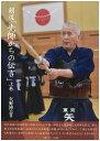 剣道「先師からの伝言」  上巻 /体育とスポ-ツ出版社/矢野博志