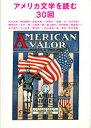 アメリカ文学を読む30回