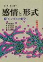 感情と形式   第3版/太陽社/S.K.ランガ-