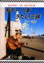ギタ-1本うたい三昧 America the beautiful  /太陽社/ビリ-諸川
