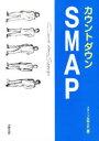 カウントダウンSMAP   /太陽出版(文京区)/スタッフSMAP