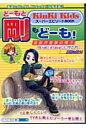 ど-もと剛もど-も! KinKi Kidsス-パ-エピソ-ドbook  /太陽出版(文京区)/スタッフKinKi