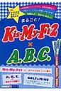 まるごと! Kis-My-Ft2×A.B.C.   /太陽出版(文京区)/スタッフJr.