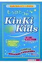 もうひとつのKinKi Kids   /太陽出版(文京区)/スタッフKinKi