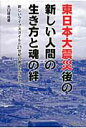 東日本大震災後の新しい人間の生き方と魂の絆 新しいライフスタイルと21世紀の展望を目指して  /JPS出版局/水口修成
