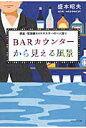 BARカウンターから見える風景   /かざひの文庫/盛本昭夫