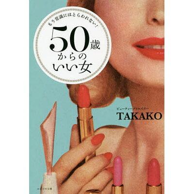 50歳からのいい女 もう常識にはとらわれない!  /かざひの文庫/TAKAKO