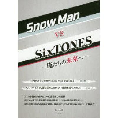 Snow Man VS SixTONES 俺たちの未来へ  /太陽出版(文京区)/あぶみ瞬
