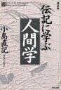 伝記に学ぶ人間学 講和録  /致知出版社/小島直記
