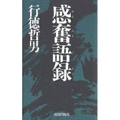 感奮語録   /致知出版社/行徳哲男