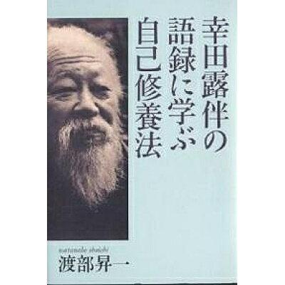 幸田露伴の語録に学ぶ自己修養法   /致知出版社/渡部昇一