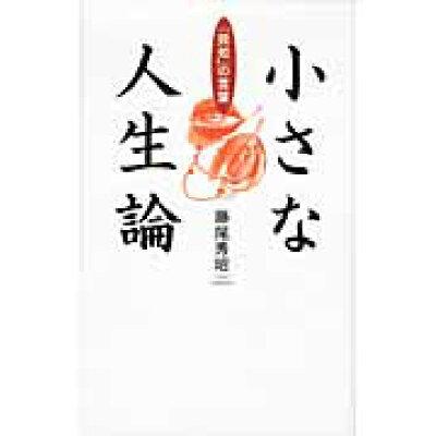 小さな人生論 「致知」の言葉  /致知出版社/藤尾秀昭