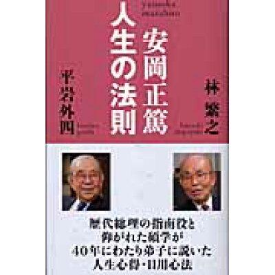 安岡正篤人生の法則   /致知出版社/平岩外四