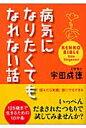 病気になりたくてもなれない話 Kenko bible  /致知出版社/宇田成徳