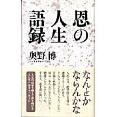 恩の人生語録   /致知出版社/奥野博