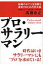 プロ・サラリ-マン 組織の中で人生目標を達成するための13か条  /致知出版社/高橋忠之