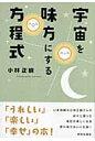 宇宙を味方にする方程式   /致知出版社/小林正観