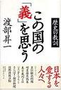 この国の「義」を思う 歴史の教訓  /致知出版社/渡部昇一