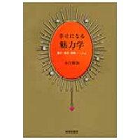 幸せになる魅力学 喜び・満足・感動…ing  /致知出版社/永江靜加