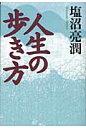 人生の歩き方   /致知出版社/塩沼亮潤