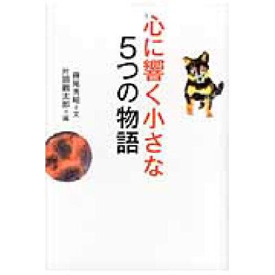 心に響く小さな5つの物語   /致知出版社/藤尾秀昭