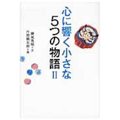 心に響く小さな5つの物語  2 /致知出版社/藤尾秀昭