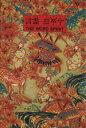 言霊-〔ホツマ〕   /たま出版/鳥居礼