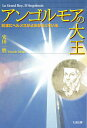 アンゴルモアの大王 日本にヘルメスがよみがえっている  /たま出版/安田一悟