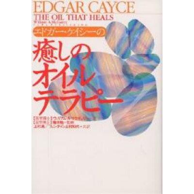 エドガ-・ケイシ-の癒しのオイルテラピ-   /たま出版/ウィリアム・A.マックギャレイ