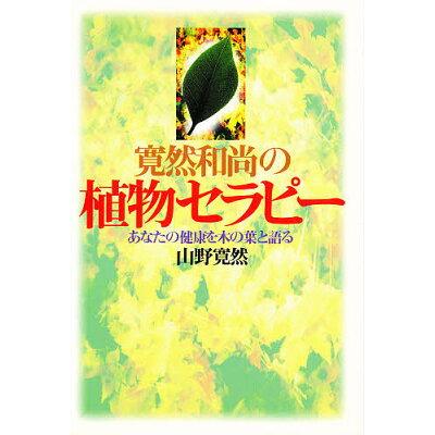 寛然和尚の植物セラピ- あなたの健康を木の葉と語る  /たま出版/山野寛然
