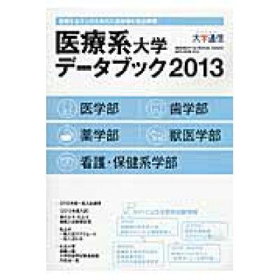 医療系大学デ-タブック  2013 /大学通信