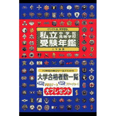 私立中学校・高等学校受験年鑑 東京圏版 2002年度版 /大学通信
