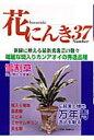 花にんき  37 /流出版