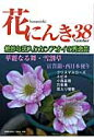 花にんき  38 /流出版