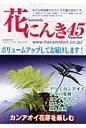 花にんき  45 /流出版
