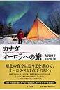 カナダオ-ロラへの旅   /千早書房/吉沢博子
