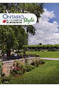オンタリオスタイル 新しいカナダを発見する旅  /千早書房/オンタリオスタイル編集室