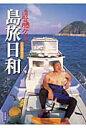 遠藤ケイの島旅日和   /千早書房/遠藤ケイ