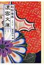 濃密文庫 幻作発禁 第11巻 /浜書房/青木信光