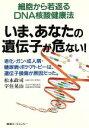 いま、あなたの遺伝子が危ない! 細胞から若返るDNA核酸健康法  /東急エ-ジェンシ-/松永政司