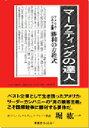 マ-ケティングの達人 アメリカ・ベスト企業勝利の方程式  /東急エ-ジェンシ-/ジ-ン・ウォ-ルデン