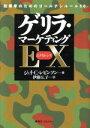 ゲリラ・マ-ケティングEX(エクセレンス) 起業家のためのゴ-ルデンル-ル50  /東急エ-ジェンシ-/ジェ-・コンラッド・レヴィンソン