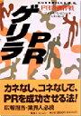 ゲリラPR PR奇襲作戦  /東急エ-ジェンシ-/マイケル・レヴィン