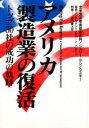 アメリカ製造業の復活 トップ50社の成功の軌跡  /東急エ-ジェンシ-/ジェリ-・ヤシノウスキ-