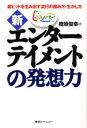 新・エンタ-テイメントの発想力 超ヒットを生み出す流行の掴み方・生かし方  /東急エ-ジェンシ-/桧垣俊幸
