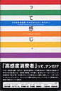 って感じ。 71の高感度指標でわかる流行るコト・売れるモノ  /東急エ-ジェンシ-/アサヒビ-ル株式会社