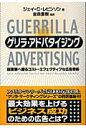 ゲリラ・アドバタイジング 起業家へ贈るコスト・エフェクティブな広告戦術  /東急エ-ジェンシ-/ジェ-・コンラッド・レヴィンソン