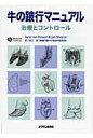 牛の跛行マニュアル 治療とコントロ-ル  /チクサン出版社/サレル・R.ヴァン・アムステル